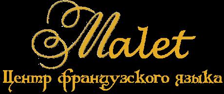 Цент французского языка Malet